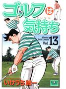 【期間限定価格】ゴルフは気持ち(13)