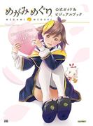 めがみめぐり 公式ガイド&ビジュアルブック(カプコンファミ通)