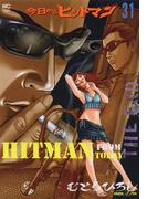 【期間限定価格】今日からヒットマン(31)