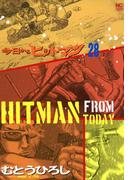 【期間限定価格】今日からヒットマン(28)