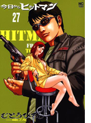 【期間限定価格】今日からヒットマン(27)