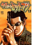 【期間限定価格】今日からヒットマン(17)