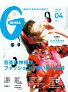 GINZA (ギンザ) 2017年 4月号 [音楽の神様がファッションに舞い降りる時]