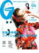 GINZA (ギンザ) 2017年 4月号 [音楽の神様がファッションに舞い降りる時](GINZA)