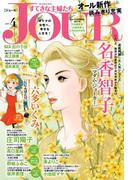 JOURすてきな主婦たち 2017年4月号(ジュールコミックス)
