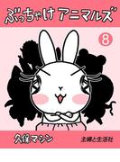 ぶっちゃけアニマルズ8(週刊女性コミックス)