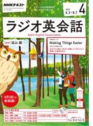 NHKラジオ ラジオ英会話 2017年4月号(NHKテキスト)