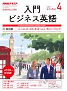 NHKラジオ 入門ビジネス英語 2017年4月号(NHKテキスト)