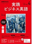 NHKラジオ 実践ビジネス英語 2017年4月号