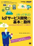 作って学ぶIoTサービス開発の基本と勘所