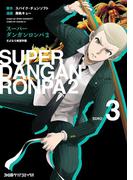 スーパーダンガンロンパ2 さよなら絶望学園(3)(ファミ通クリアコミックス)