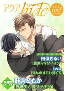 アクアhide Vol.8(アクアhide)