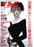 毒りんごcomic : 13(アクションコミックス)