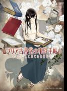 ビブリア古書堂の事件手帖7 ~栞子さんと果てない舞台~(メディアワークス文庫)