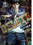 【期間限定 無料】DELETE(1)
