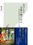 おひとり京都の晩ごはん~地元民が愛する本当に旨い店50~(光文社新書)