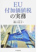 EU付加価値税の実務