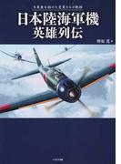 日本陸海軍機英雄列伝 大東亜を翔けた荒鷲たちの軌跡