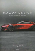 MAZDA DESIGN DESIGN BRANDING BUSINESS
