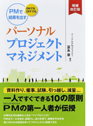 パーソナルプロジェクトマネジメント PMでONでもOFFでも結果を出す 増補改訂版
