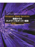Amazon Web Services基礎からのネットワーク&サーバー構築 さわって学ぶクラウドインフラ 改訂版