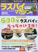 ラズパイマガジン 2017年6月号 (日経BPパソコンベストムック)(日経BPパソコンベストムック)