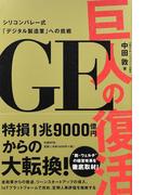 GE巨人の復活 シリコンバレー式「デジタル製造業」への挑戦