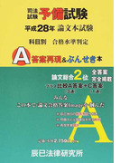 司法試験予備試験論文本試験科目別・A答案再現&ぶんせき本 平成28年