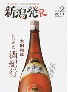 新潟発R 深く、濃く、美しく新潟を伝える保存版観光誌 vol.2(2017春) 「酒」特集号