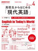 NHKラジオ 高校生からはじめる「現代英語」 英会話タイムトライアル 2017年4月号 特別お試しセット