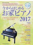 今からはじめるお家ピアノ 2017