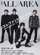 B−PASS ALL AREA Vol.5 エレファントカシマシ/ゴスペラーズ/東京スカパラダイスオーケストラ (シンコー・ミュージック・ムック)(SHINKO MUSIC MOOK)
