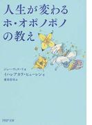 人生が変わるホ・オポノポノの教え (PHP文庫)(PHP文庫)