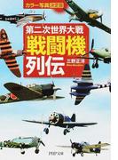 第二次世界大戦「戦闘機」列伝 カラー写真・決定版 (PHP文庫)