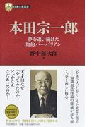本田宗一郎 夢を追い続けた知的バーバリアン (PHP経営叢書 日本の企業家)