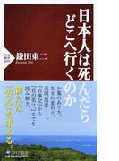 日本人は死んだらどこへ行くのか (PHP新書)(PHP新書)