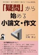 「疑問」から始める小論文・作文 苦手克服!!誰でも簡単すぐ書ける「3Step練習帳」 (YELL books)