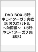 必勝本ライターガチ実戦記 激スロバトル DVD BOX〜熱闘編〜 (ニューメディア)
