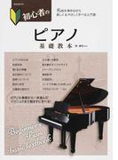 初心者のピアノ基礎教本 名曲を弾きながら楽しく&やさしく学べる入門書 2017