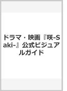 ドラマ・映画『咲-Saki-』公式ビジュアルガイド