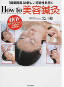 How to美容鍼灸 「健美同源」の新しい可能性を拓く