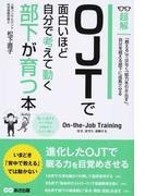 超解OJTで面白いほど自分で考えて動く部下が育つ本