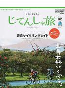 ニッポンのじてんしゃ旅 Vol.02 青森行くべぇ。青森サイクリングガイド
