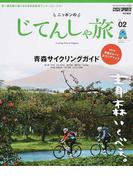 ニッポンのじてんしゃ旅 Vol.02 青森行くべぇ。青森サイクリングガイド (ヤエスメディアムック)(ヤエスメディアムック)
