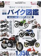 最新バイク図鑑 100文字でわかる 2017−2018 国産・逆車&外国車オーバー1350台