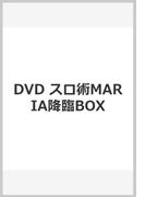 DVD スロ術MARIA降臨BOX