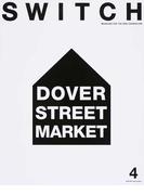 SWITCH VOL.35NO.4(2017APR.) ドーバーストリートマーケット