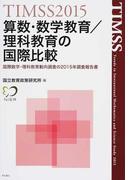 TIMSS2015算数・数学教育/理科教育の国際比較 国際数学・理科教育動向調査の2015年調査報告書