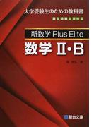 新数学Plus Elite数学Ⅱ・B 大学受験生のための教科書 (駿台受験シリーズ)