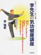 李先生の気功健康講座 (文化のシリーズ)